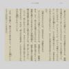 10月4日(日)ミライの授業、読み終えた。お遍路八十八の旅逆打ち9日間を決行する、