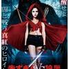 映画感想:「赤ずきんvs狼男」(35点/アクション)