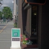 COFFEE & TASTE 絆/北海道札幌市