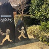 ローラーすべり台や遊具が充実【小田原こどもの森公園わんぱくらんど】のすすめ