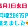 【ブログ運営報告】2018年5月、15ヶ月目。月収200万円超えたよ\(^O^)/