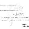 """【チェビシェフ多項式】数学夏祭り問3の""""落とし穴"""""""