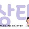 6月第4週(#277)旅するK-POP