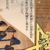 荒俣宏の大大マンガラクタ館③〜よかったブログ738日目〜