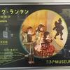 マジック・ランタン 光と影の映像史 The Magic Lantern A Short History of Light and Shadow 特別展示 小金沢健人 Koganesawa Takehito TOP MUSEUM