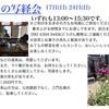 きょうの作品〜6/16