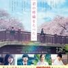 映画『君の膵臓をたべたい』公開記念!「himawari」を歌って、非売品グッズを手に入れよう!
