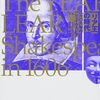 文学批評/オペラ批評 『マクベス』と『ムツェンスク郡のマクベス夫人』の「二枚舌」(資料メモ)