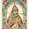 第3のローマが世界の頂点を目指す 第3回「イヴァン4世の治世(1485年~1517年)」