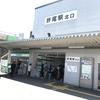 折尾駅に訪問