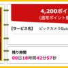 【ハピタス】ビックカメラSuicaカードが期間限定4,200pt(4,200円)! さらに最大55,555円相当のポイントプレゼントも! 初年度年会費無料! ショッピング条件なし!