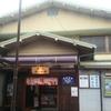 第二寿湯(江戸川区)