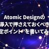 """Atomic Designの導入で押さえておくべき""""決定ポイント""""を書いてみた話"""