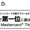 """【ラグジュアリーカード・ちやほや時代の終焉】Mastercard Titanium card が""""今持つべき最旬カード""""第一位に選ばれたらしい"""