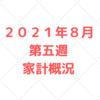2021年8月第五週 5人家族の家計管理の実績公開