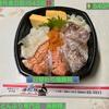 🚩外食日記(643)    宮崎ランチ   「海鮮どんぶり専門店 海鮮隊」⑤より、【日替わり海鮮丼】‼️