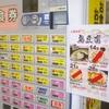 [20/03/07]「キッチン ポトス」(名護店)で「ゆし豆腐定」(土曜特価30食限定) 300円 #LocalGuide