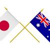 サッカー日本代表オーストラリア戦の雑感