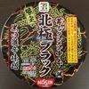 【今週のカップ麺183】 蒙古タンメン中本 北極ブラック 黒い激辛味噌 SEVEN&i PREMIUM(日清食品)