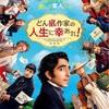 『どん底作家の人生に幸あれ!』(The Personal History of David Copperfield) 感想
