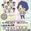 【グッズ】 B-PROJECT ラバーストラップコレクション 10個入りBOX 2016年11月発売予定