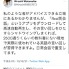 Real英会話というアプリ