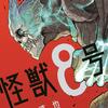 「怪獣8号」しばらく隔週掲載に の巻