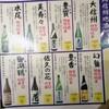 マイ食べログ(1)「今日の饗」(長野駅前)