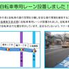 名古屋市自転車交通関連資料集(随時更新)