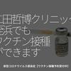 1321食目「二田哲博クリニック姪浜でもワクチン接種ができます」新型コロナウイルス感染症【ワクチン接種予約受付中】