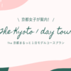 外国人観光客にもおすすめ!京都女子が案内する The 京都まるっと1日モデルコースプラン