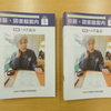 「日藝・図書館案内」冬号・特集つげ義春 が二月に刊行された