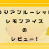 メイトー【ロシアンルーレットレモンアイス】のレビュー【セブンイレブン先行販売】