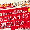 うちのごはんオリジナル松本潤QUOカードが当たる!