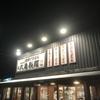 【チェーン店】丸亀製麺