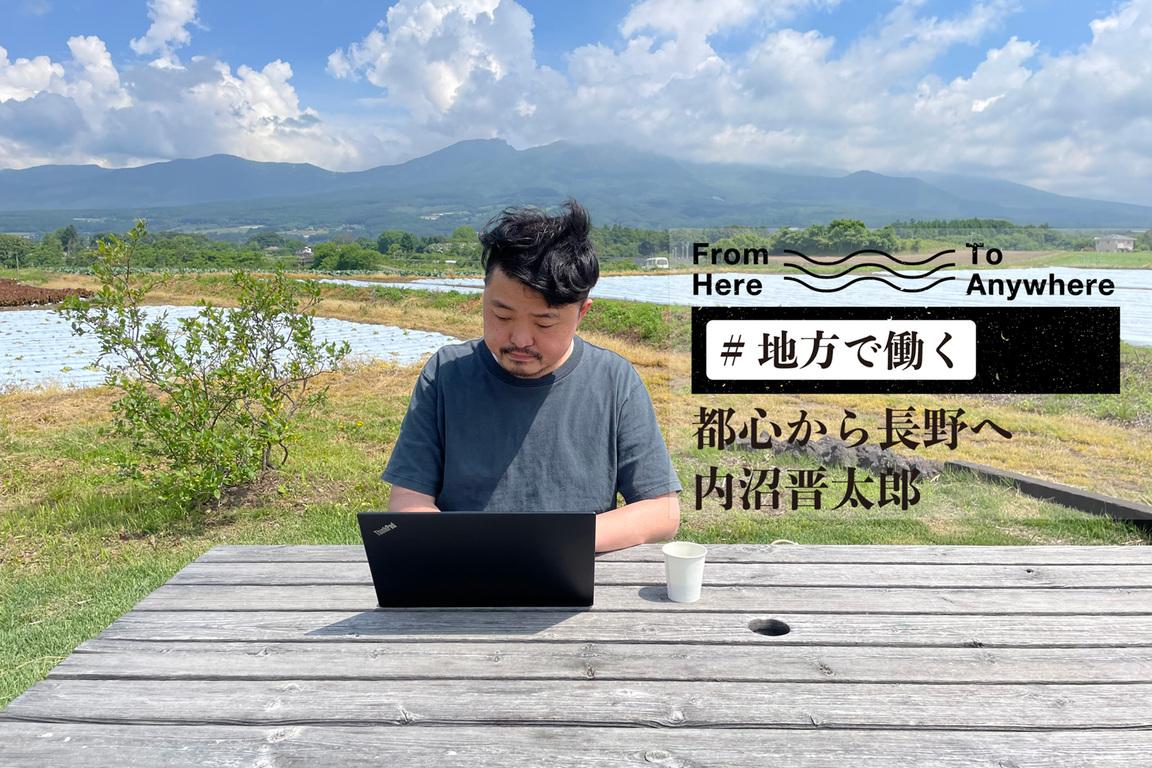 住む場所が自分の幅を広げる。都心派だった内沼晋太郎さんが長野移住を経て思うキャリアのつくり方 #地方で働く