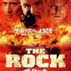 映画「ザ・ロック 」名作アクション映画です。いまさらながらのネタバレです!
