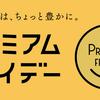 プレミアムフライデーは広島祇園店にお越しください♪
