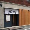 【オススメ5店】銀座・有楽町・新橋・築地・月島(東京)にある鴨料理が人気のお店