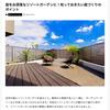 【ご紹介】庭コラム/リゾートガーデン/リゾート植栽など