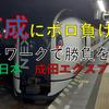 【空港アクセス特急】京成にボロ負け? JR東日本 成田エクスプレス