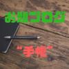 お題ブログ「手帳」
