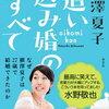 「王様のブランチ」で紹介された横澤夏子さんの著書『追い込み婚のすべて』