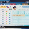 351.オリジナル選手 宇井一久選手(パワプロ2019)