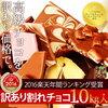 本当にガチでそんなうっそー!?ミックスがどこよりも安い チュベドショコラチョコレートの値段!