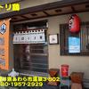 イロトリ鶏〜2021年1月8杯目〜