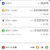 2021.04.15 夜の楽天wallet