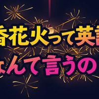 「線香花火って英語でどう表現するの?日本の花火文化を英語で説明しよう!」