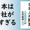 『日本人の勝算』(デービッド・アトキンソン著)のレビュー