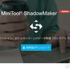 年末だから「MiniTool® ShadowMaker」を使ってファイルのバックアップを取ろう!